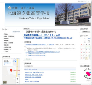 夕張高校の公式サイト
