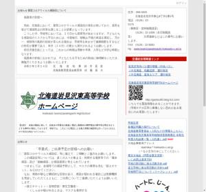 岩見沢東高校の公式サイト