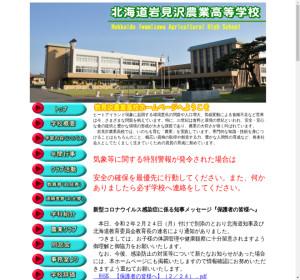 岩見沢農業高校の公式サイト