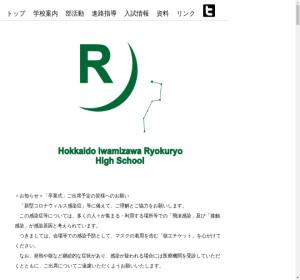 岩見沢緑陵高校の公式サイト