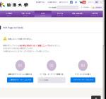 駒澤大学附属岩見沢高校の公式サイト