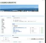 網走桂陽高校の公式サイト