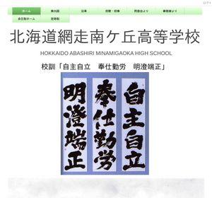 網走南ヶ丘高校の公式サイト