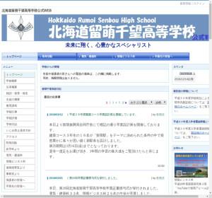 留萌千望高校の公式サイト