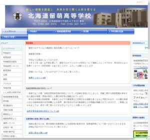 留萌高校の公式サイト