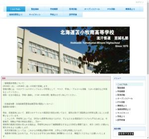 苫小牧南高校の公式サイト