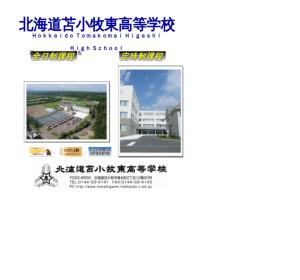 苫小牧東高校の公式サイト