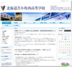 苫小牧西高校の公式サイト