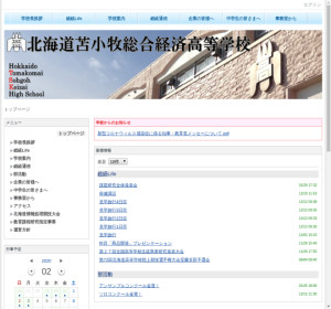 苫小牧総合経済高校の公式サイト