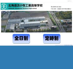 苫小牧工業高校の公式サイト