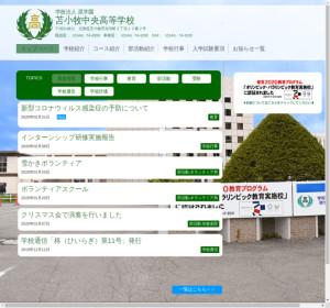 苫小牧中央高校の公式サイト