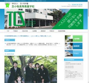 苫小牧高等商業学校の公式サイト