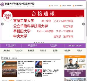 駒澤大学附属苫小牧高校の公式サイト