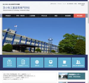 苫小牧工業高等専門学校の公式サイト