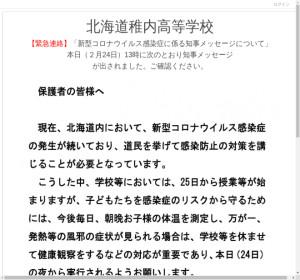 稚内高校の公式サイト