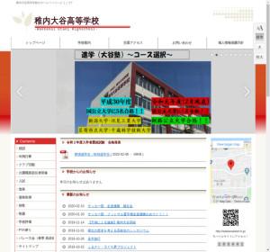 稚内大谷高校の公式サイト