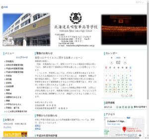 美唄聖華高校の公式サイト