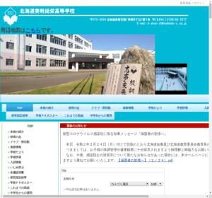 美唄尚栄高校の公式サイト