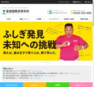 星槎国際高校の公式サイト