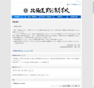 芦別高校の公式サイト