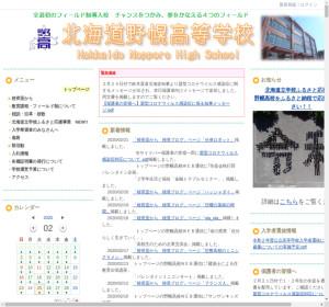 野幌高校の公式サイト