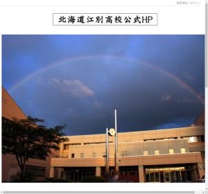 江別高校の公式サイト