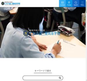 とわの森三愛高校の公式サイト
