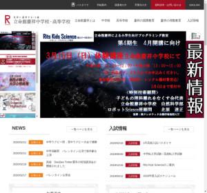 立命館慶祥高校の公式サイト
