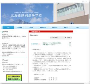 紋別高校の公式サイト