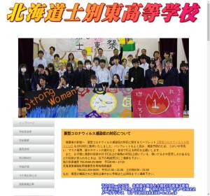 士別東高校の公式サイト