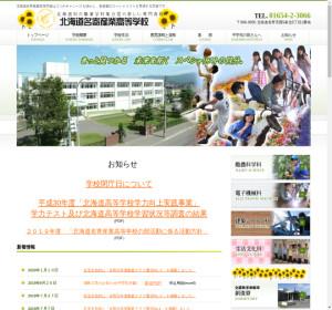 名寄産業高校の公式サイト