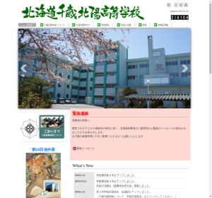 千歳北陽高校の公式サイト