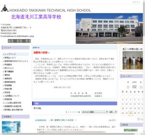 滝川工業高校の公式サイト