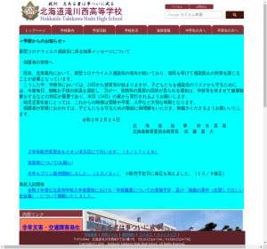 滝川西高校の公式サイト