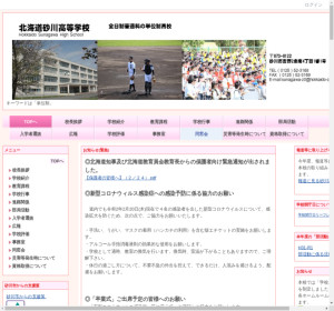 砂川高校の公式サイト