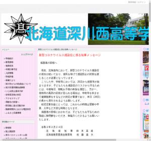 深川西高校の公式サイト