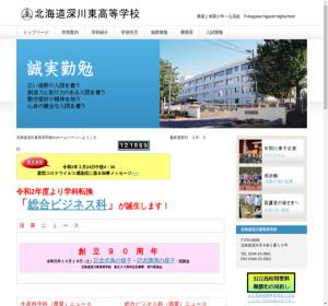 深川東高校の公式サイト