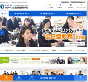 クラーク記念国際高校の公式サイト