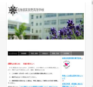 富良野高校の公式サイト
