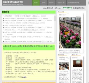 富良野緑峰高校の公式サイト