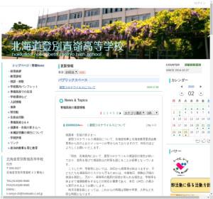 登別青嶺高校の公式サイト
