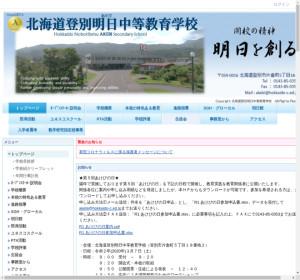 北海道登別明日中等教育学校の公式サイト