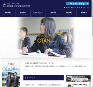 大谷室蘭高校の公式サイト