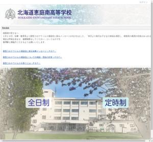 恵庭南高校の公式サイト