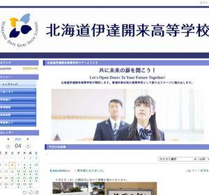 伊達高校の公式サイト
