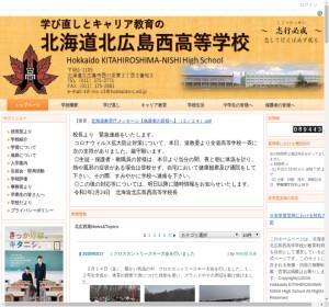 北広島西高校の公式サイト