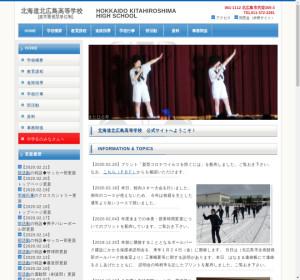 北広島高校の公式サイト