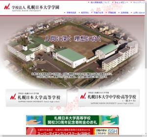札幌日本大学高校の公式サイト