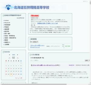 石狩翔陽高校の公式サイト