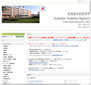 当別高校の公式サイト